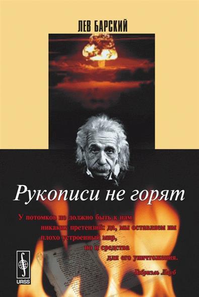 Барский Л. Рукописи не горят велосипед dahon speed d7 2015
