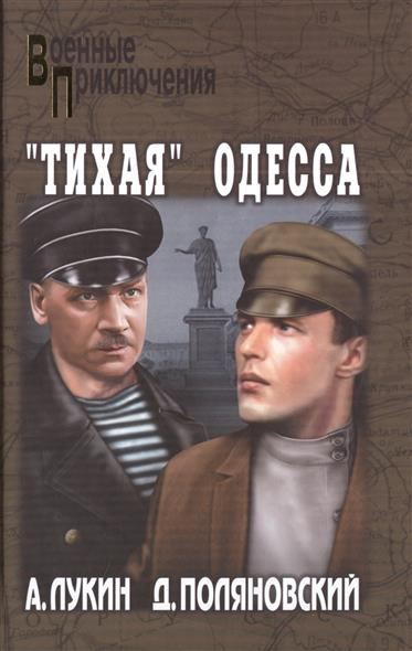 Лукин А., Поляновский Д.
