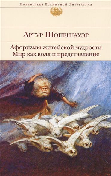 Шопенгауэр А. Афоризмы житейской мудрости. Мир как воля и представление мир как воля и представление избранное cdmp3