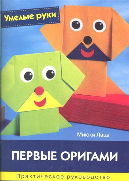 Первые оригами Практ. руководство