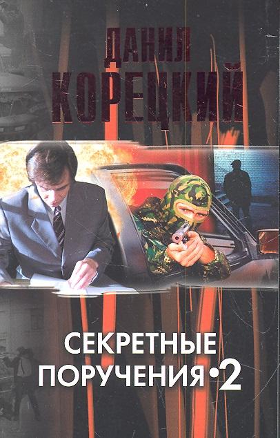 Корецкий Д. Секретные поручения-2 ISBN: 9785271404221 корецкий д а секретные поручения 2 в 2 т т 1