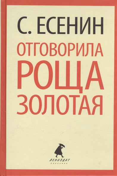 Есенин С.: Отговорила роща золотая. Стихотворения. Поэмы