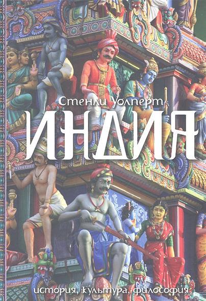 Индия: История, культура, философия