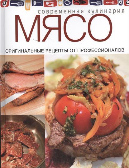 Ивенская О. (ред.) Мясо. Оригинальные рецепты от профессионалов недорого