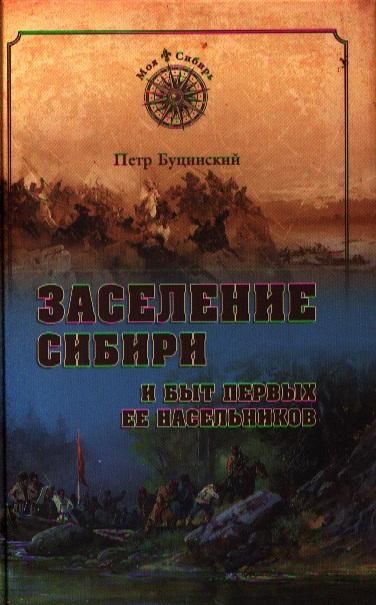 Заселение Сибири и быт первых ее насельников