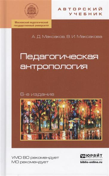 Педагогическая антропология. Учебное пособие. 6-е издание, исправленное и дополненное