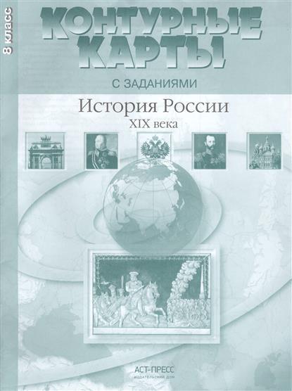 История России ХIХ века. 8 класс. Контурные карты с заданиями