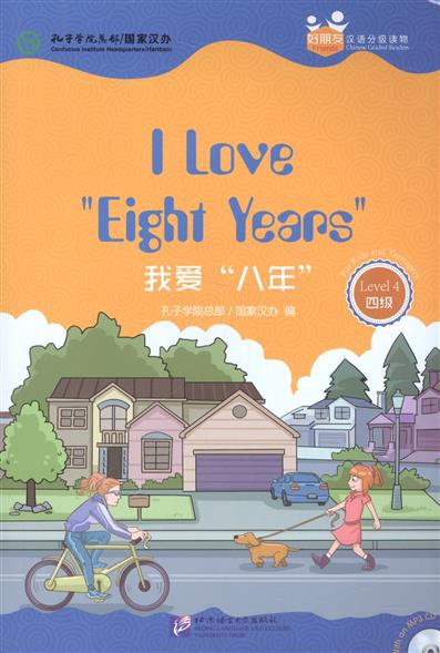 Chinese Graded Readers (Level 4): I Love Eight Years / Адаптированная книга для чтения c CD (HSK 4) Я люблю 8 лет (книга на английском и китайском языках) dolphin readers starter level my family
