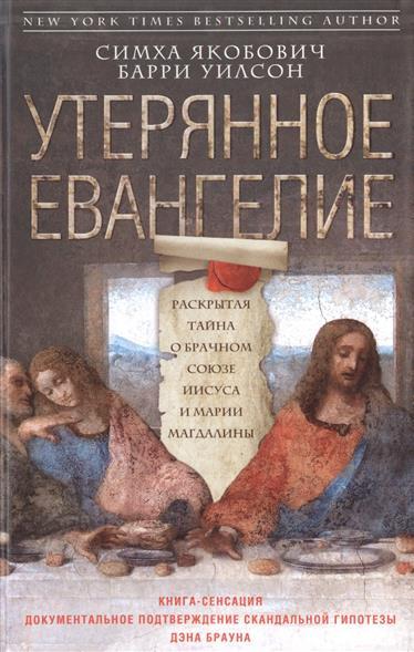 Якобович С., Уилсон Б. Утерянное евангелие отсутствует евангелие на церковно славянском языке
