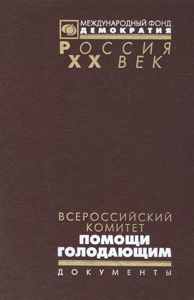 Всероссийский комитет помощи голодающим