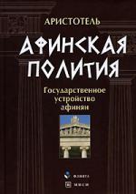 Афинская политика Гос. устройство афинян