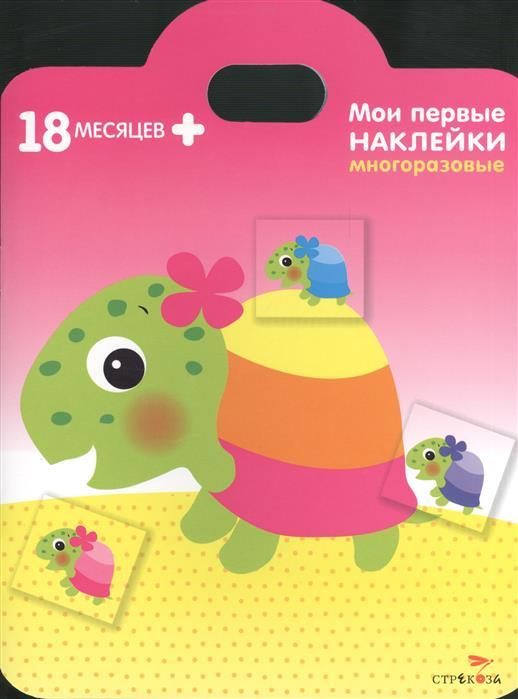 Соко М. Черепашка. Мои первые наклейки многоразовые (18мес+). Книжка с многоразовыми наклейками (сумочка) книжки с наклейками смурфики многоразовые наклейки