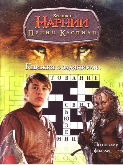 Хроники Нарнии Принц Каспиан Книжка с заданиями (м) (3062) (Стрекоза)