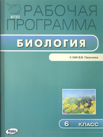 Рабочая программа по биологии. 6 класс. К УМК В.В. Пасечника (М.: Дрофа)