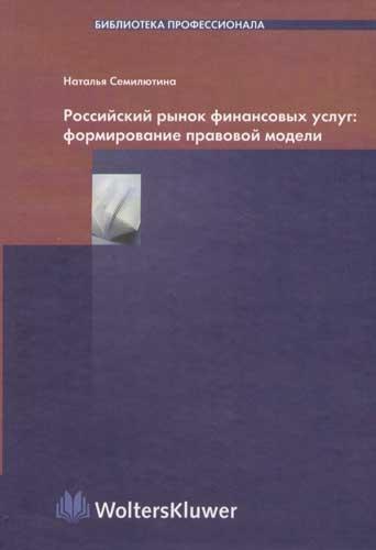 Российский рынок финансовых услуг Формирование правовой модели
