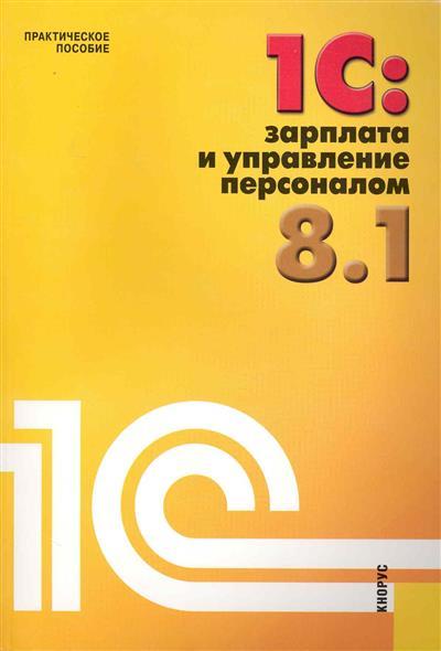 1С:Зарплата и управление персоналом 8.1 Практ. пос