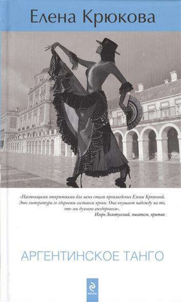 Крюкова Е. Аргентинское танго: роман
