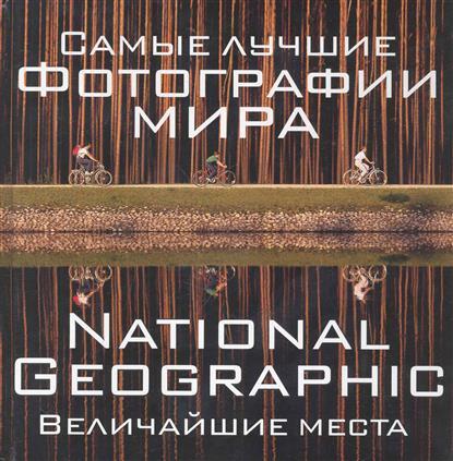 Самые лучшие фотографии мира National Geographic Величайшие места