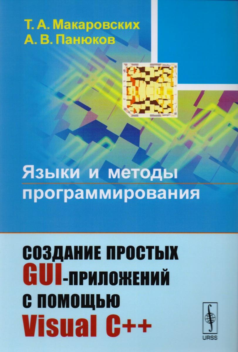 Языки и методы программирования: Создание простых GUI-приложений с помощью Visual С++