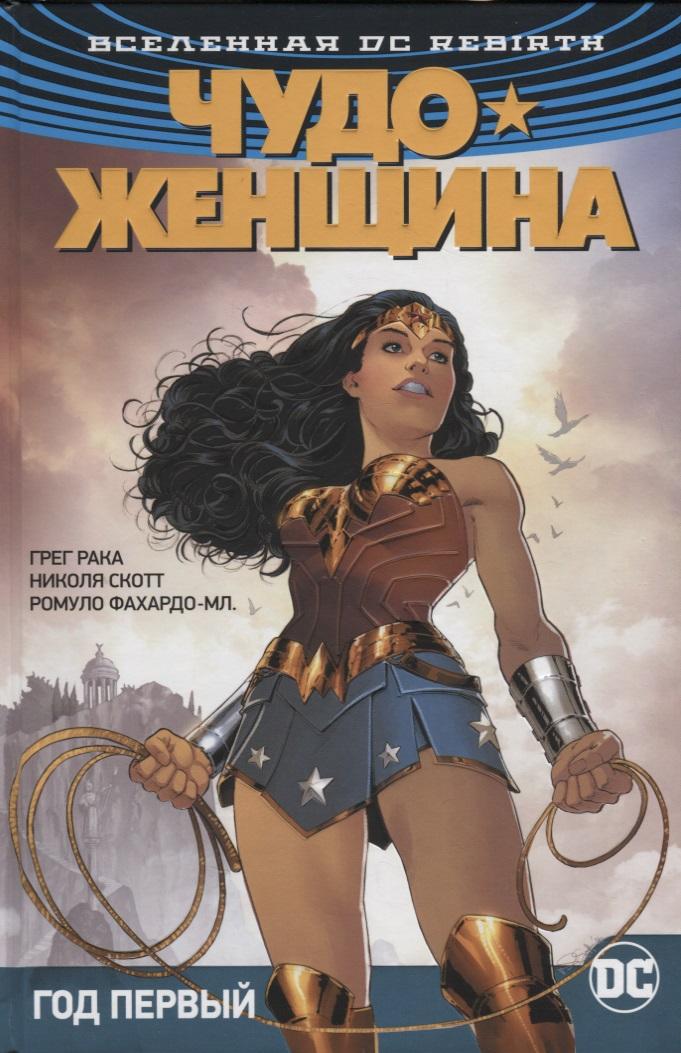 Рака Г. Вселенная DC. Rebirth. Чудо-Женщина. Книга 2. Год первый