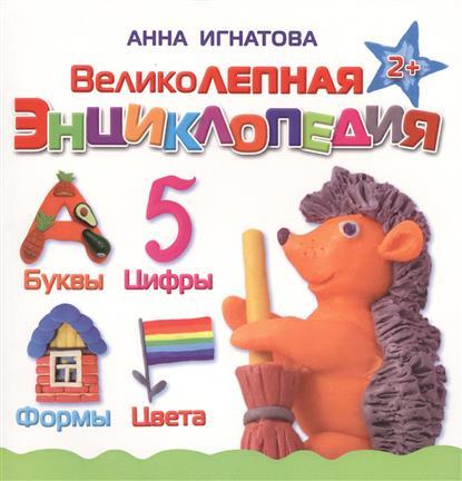 Игнатова А. Великолепная энциклопедия игнатова а лесные животные