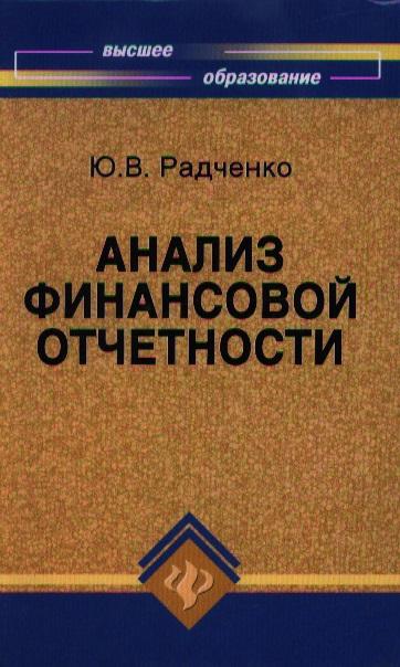 Анализ финансовой отчетности: учебное пособие. Издание третье, дополненное и переработанное