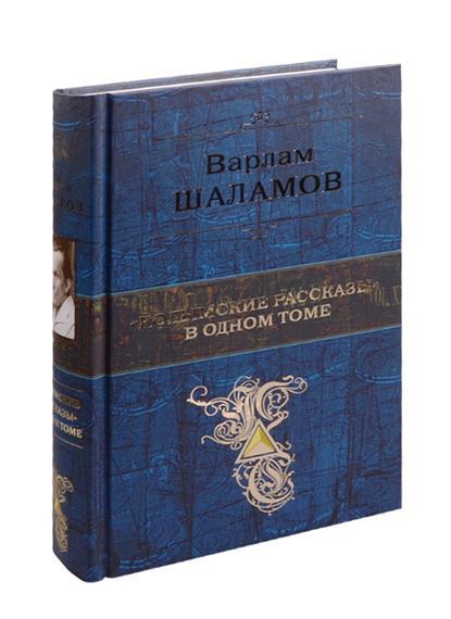 Шаламов В. Колымские рассказы в одном томе колымские рассказы в одном томе эксмо