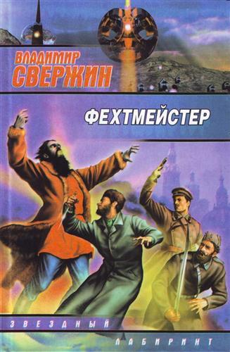 Свержин В. Фехтмейстер свержин в внутренняя линия