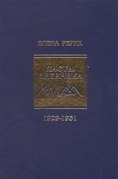 Листы дневника. 1929-1931
