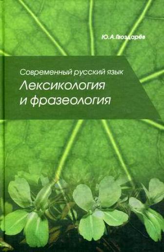 Гвоздарев Ю.: Современный русский язык. Лексикология и фразеология