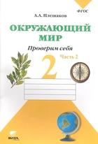 Окружающий мир. В 2-х частях. Часть 2. Тетрадь для тренировки и самопроверки. Тетрадь для учащихся 2 класса общеобразовательных организаций