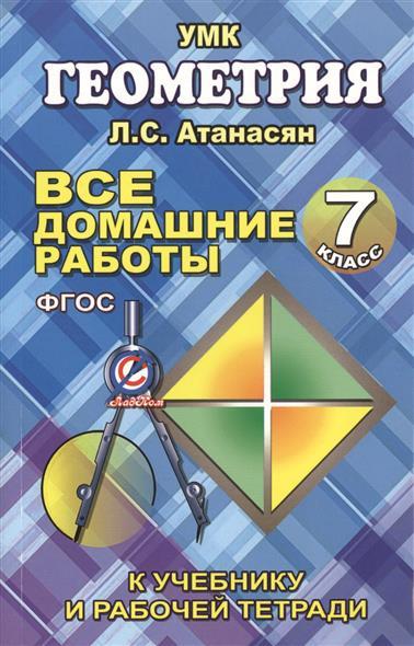 Все домашние работы по геометрии за 7 класс к учебнику и рабочей тетради Атанасяна Л.С., Бутузова В.Ф. и др.