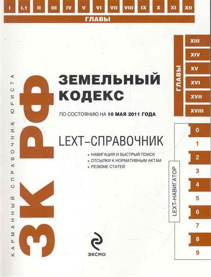 LEXT-справочник Земельный кодекс РФ