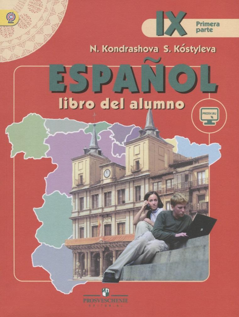 Испанский язык. IX класс. Учебник. В двух частях. Часть 1