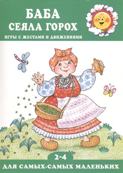 Савушкин С. (ред.) Баба сеяла горох... Игры с жестами и движениями савушкин с ред лето 12 карточек с текстами и рекомендациями