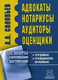 Адвокаты нотариусы аудиторы оценщики