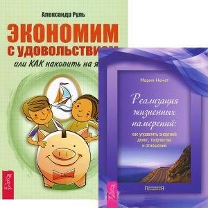 Экономим с удовольствием. Реализация жизненных намерений (комплект из 2 книг)