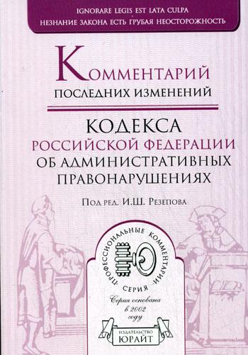 Комм. посл. изм. КоАП РФ