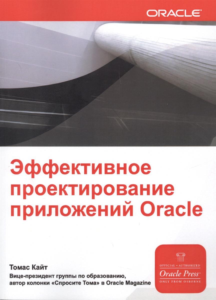 Кайт Т. Эффективное проектирование приложений Oracle эффективное проектирование приложений oracle
