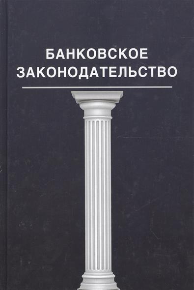 Банковское законадательство