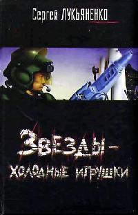 Лукьяненко С. Звезды - холодные игрушки