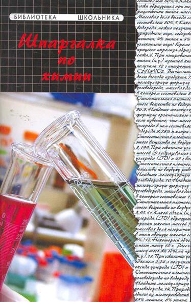 Шпаргалка по химии