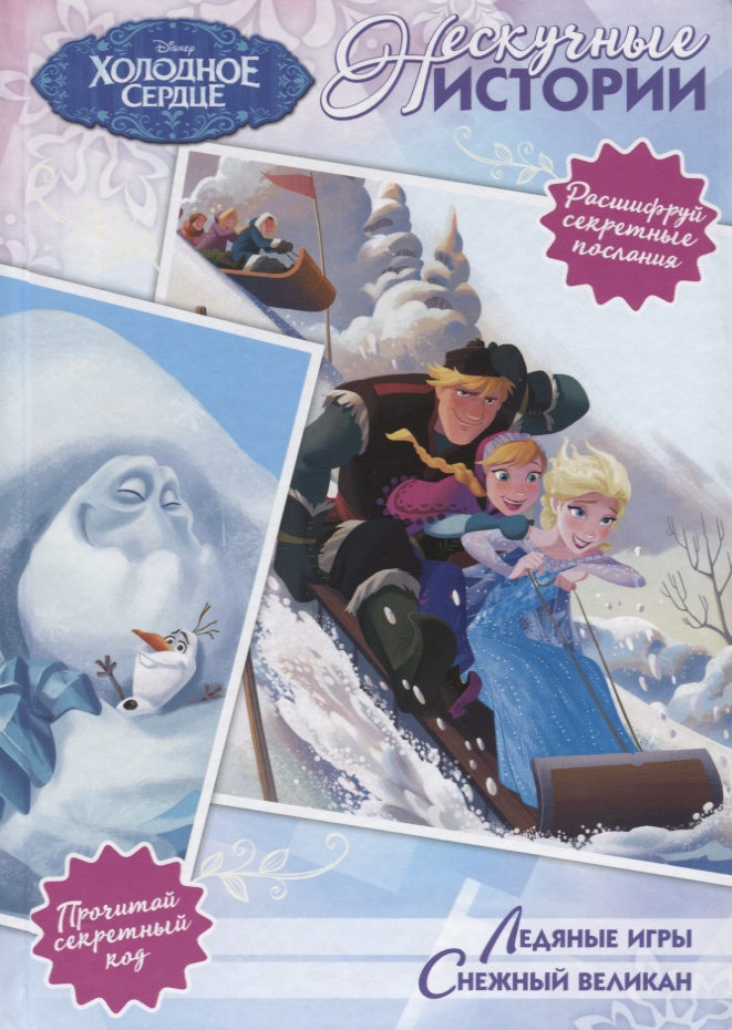 Русакова А. (ред.) Холодное сердце. Ледяные игры. Снежный великан