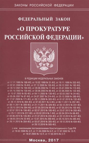 """Федеральный закон """"О прокуратуре Российской Федерации"""""""