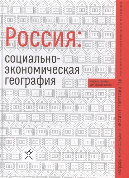 Россия: социально-экономическая география. Учебное пособие