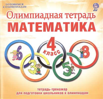 Олимпиадная тетрадь. Математика. 4 класс
