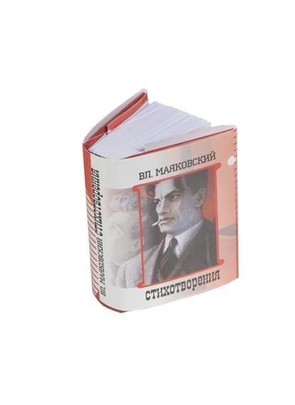 Владимир Маяковский. Стихотворения (1912-1919) (миниатюрное издание)