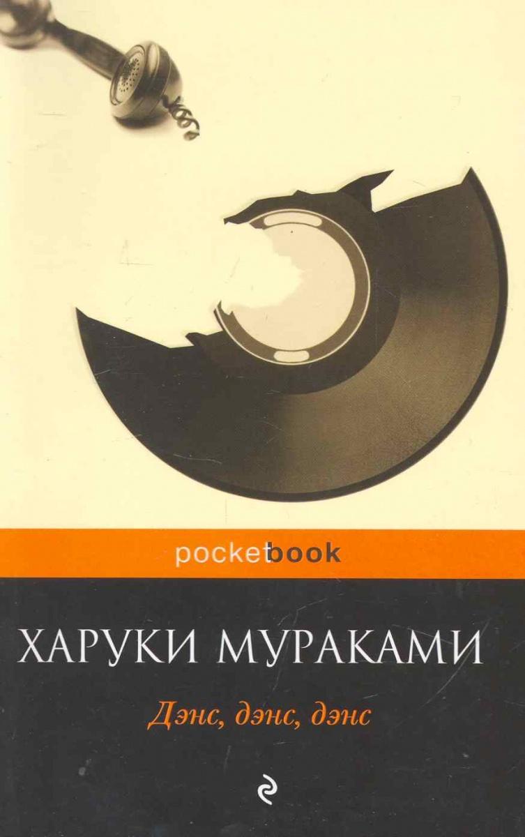 Мураками Х. Дэнс, дэнс, дэнс: роман / (Pocket book). (мягк). Мураками Х. (Эксмо) мураками х мой любимый sputnik мягк pocket book мураками х эксмо page 9