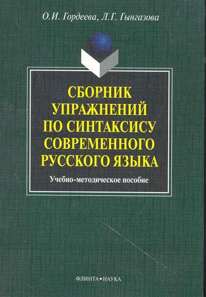 Сборник упражнений по синтаксису соврем. русского языка