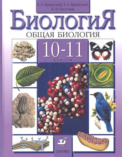 Биология. Общая биология. 10-11 классы. Учебник